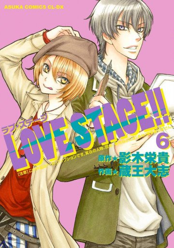 LOVE STAGE!! 6